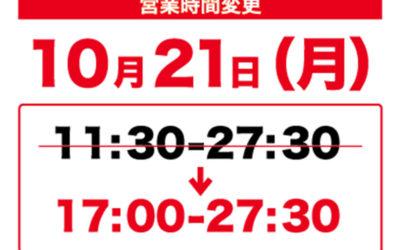 【カフェ ラ・ボエム 白金】営業時間変更のお知らせ